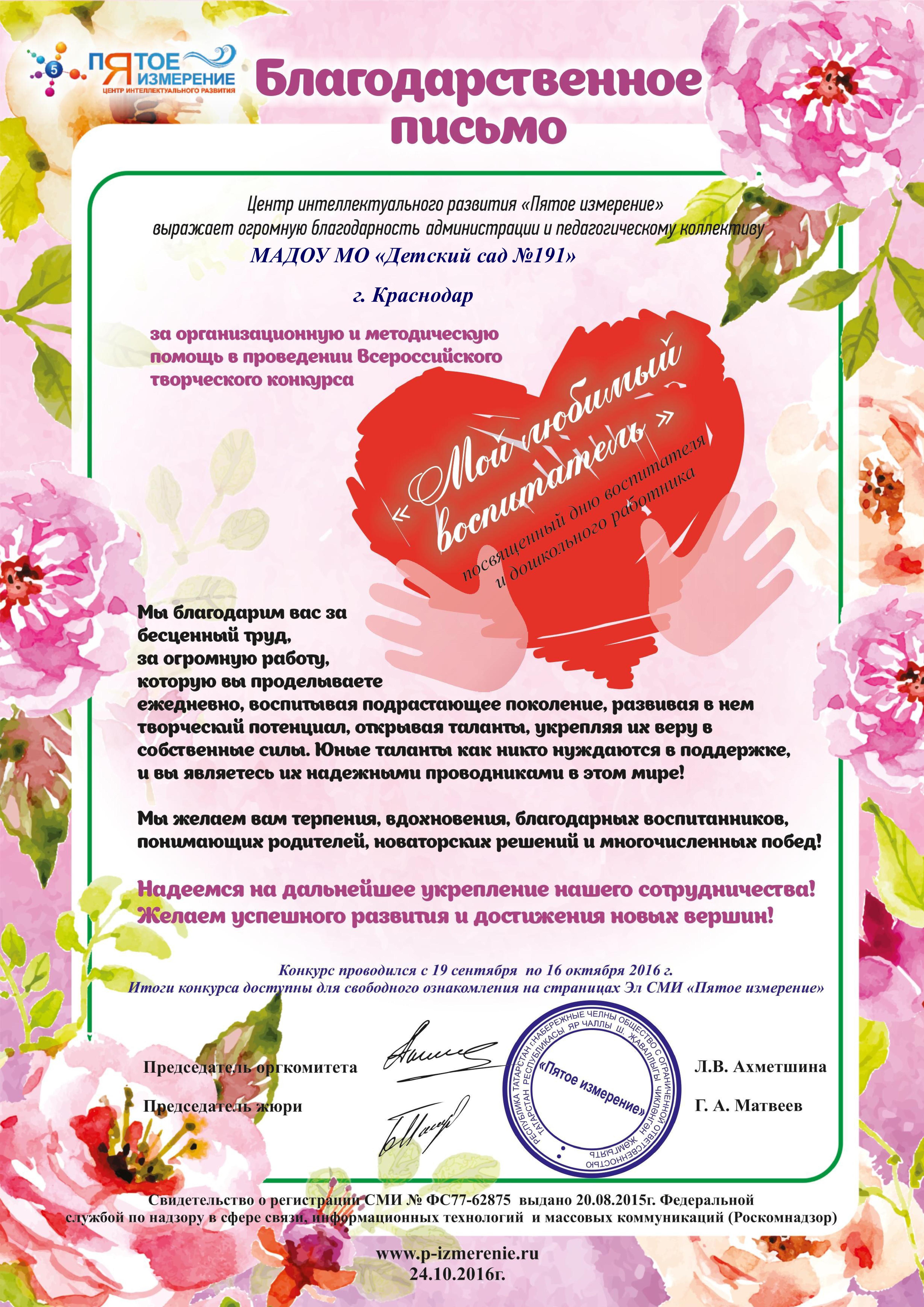 БЛАГОДАРНОСТЬ ОУ_286