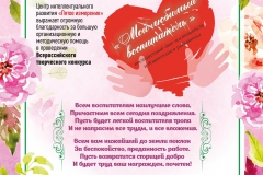 БЛАГОДАРНОСТЬ ОРГАНИЗАТОРУ_286