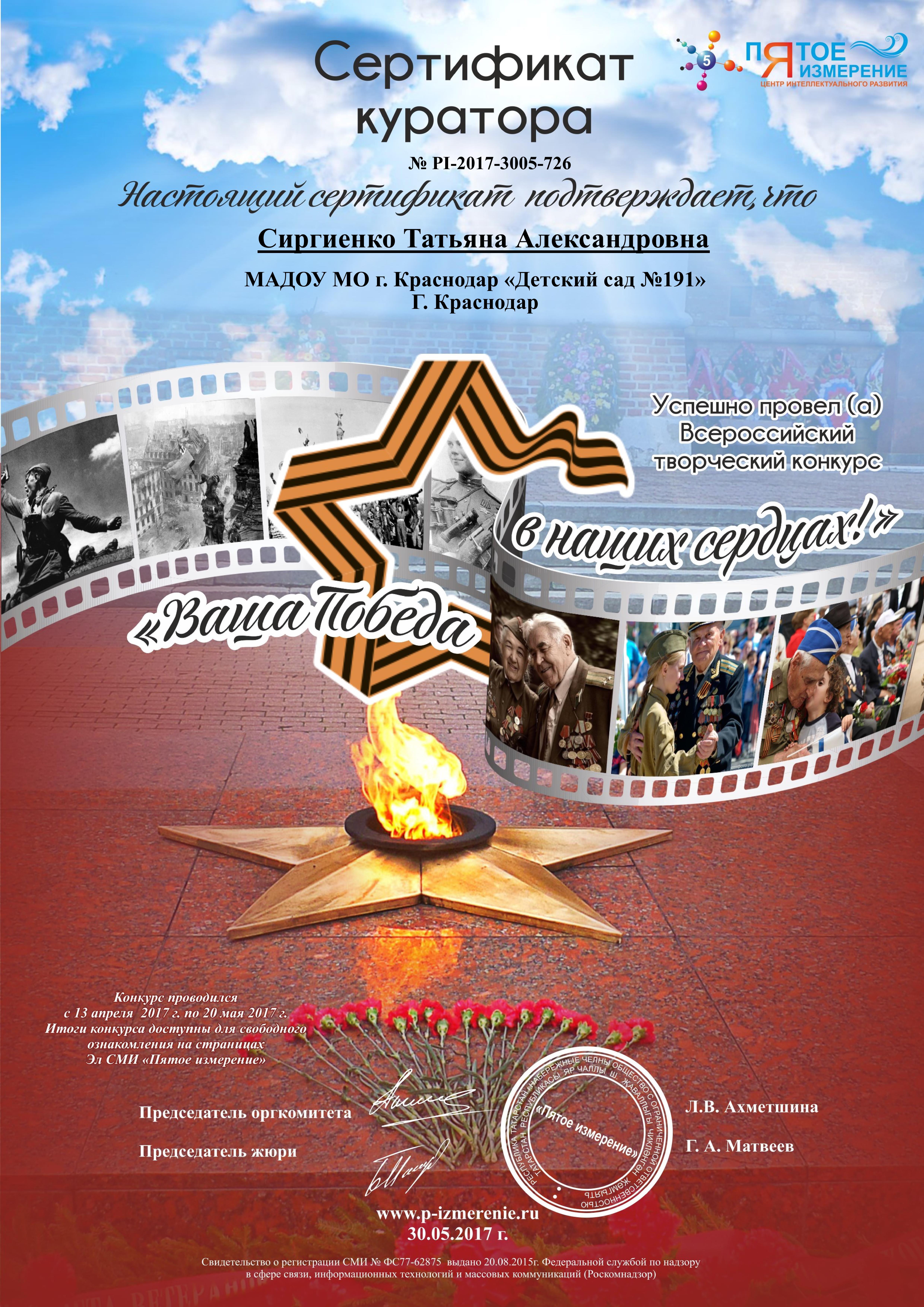 Сертификат всероссийского конкурса